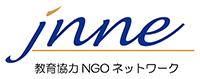 教育協力NGOネットワーク