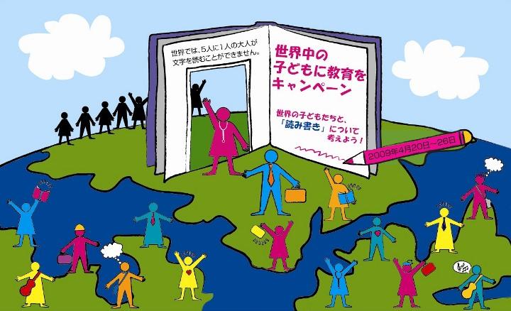 世界中の子どもに教育をキャンペーン2009 世界の子どもたちと、「読み書き」について考えよう!