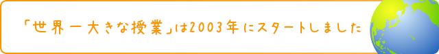 「世界一大きな授業」は2003年にスタートしました。