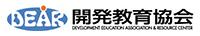 (特活)開発教育協会
