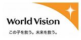 (特活)ワールド・ビジョン・ジャパン